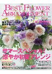 BEST FLOWER ARRANGEMENT 7月號2015