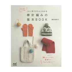 棒針編織基本書