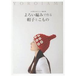 鎧編織法帽子與小物