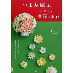 四季手作布花飾品與小物