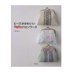 串珠縷空紗刺繡可愛小物集