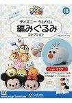 Disney Tsum Tsum 編織玩偶手作收藏 全國版 11月2日 2016附冰雪奇緣