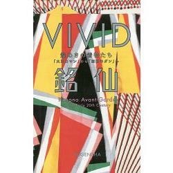 VIVID銘仙-美麗動人和服-從大正浪漫時期到昭和現代