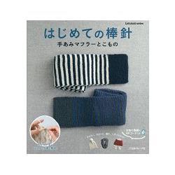 新手第一次棒針編織-手織圍巾與小物