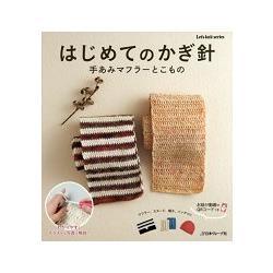 新手第一次鉤針編織-手織圍巾與小物