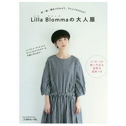 Lilla Blomma 美麗自然風大人服