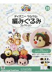 Disney Tsum Tsum 編織玩偶手作收藏全國版11月30日 2016附耶誕版奇奇