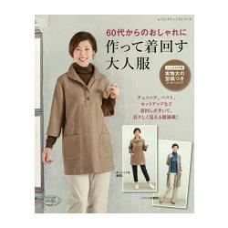 60歲熟女流行重複穿搭大人服
