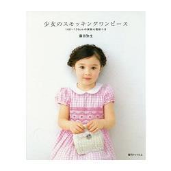 女童手感皺摺繡連身裙附紙型