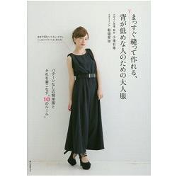 快速縫製給身材嬌小女性的大人服