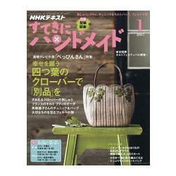 NHK 幸福手工藝 1月號2017附紙型