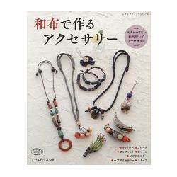 日式和風布料手作飾品