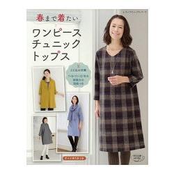 春天之前想穿的連身洋裝.長版上衣.上衣附紙型