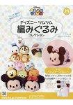 Disney Tsum Tsum 編織玩偶手作收藏 全國版 2月8日 2017附情人節版米