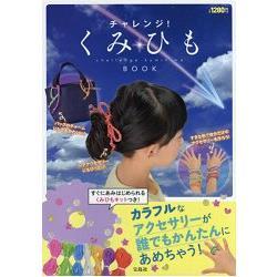 日本最流行話題!挑戰編織結繩特刊附編織結繩專用台.彩色編繩