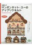 加藤禮子蘇姑娘圖案貼布縫拼布作品集