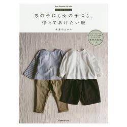 想親手做給男孩女孩穿的可愛童裝附紙型