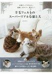 超仿真羊毛氈製作立體3D寵物貓狗作品集