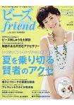 串珠同好情報雜誌 7月號2017