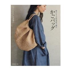 麻ひもと天然素材で編むかごバッグ :デザインいろいろ. かぎ針編みのマルシェ- クラッチ- がまぐちタイプ ... etc