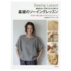 香田葵老師邊做邊教的基礎裁縫課