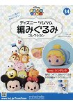Disney Tsum Tsum 編織玩偶手作收藏 全國版 6月14日/2017