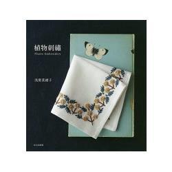 植物圖案刺繡解說本