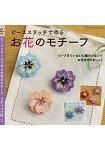 花卉主題編織串珠