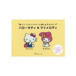Hello Kitty&My Melody三麗鷗角色刺繡BOOK