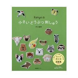 可愛動物刺繡