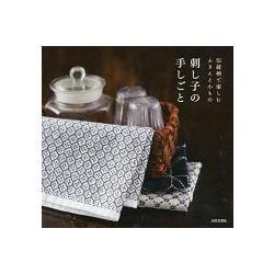 手作刺子繡集-傳統花紋方巾與小物
