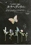 Lunarheavenly鉤針編織小巧花卉造型飾品手藝集
