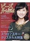 串珠同好情報雜誌 1月號2018