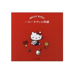Hello Kitty 凱蒂貓主題刺繡圖案集