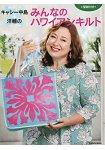 中島凱西與洋輔共同創作夏威夷拼布包