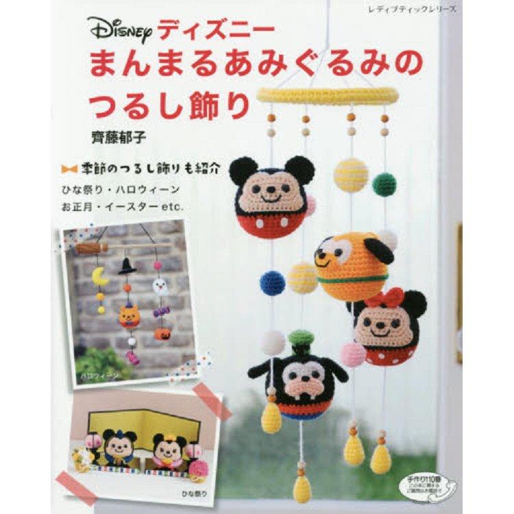 迪士尼圓滾滾鉤織玩偶吊飾
