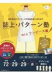裁縫函授版型教室 Vol.4-連身裙篇