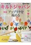 Quilts Japan  4月號2018附紙型