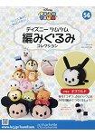 Disney Tsum Tsum 編織玩偶手作收藏 全國版 4月18日 2018附幸運兔奧