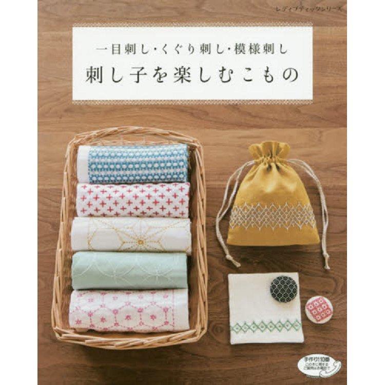 刺子繡小物