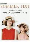親子同樂的夏日鉤織帽