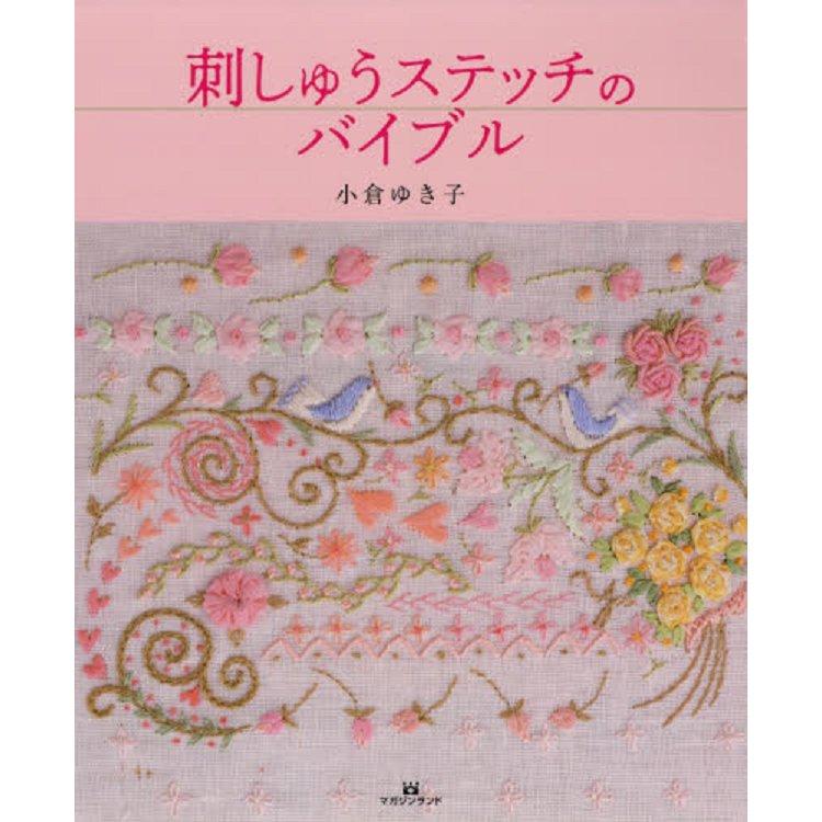 小倉由紀子的刺繡聖經