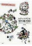 彩繪玻璃剪紙100 季節花卉和小動物