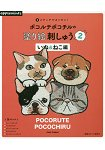 POCORUTE POCOCHIRU 繪本圖案刺繡 Vol.2- 可愛貓狗篇