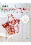 松山敦子的快樂可愛拼布 Happy&Lovely Quilt附紙型