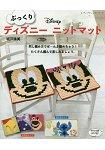 立體迪士尼卡通圖案編織坐墊