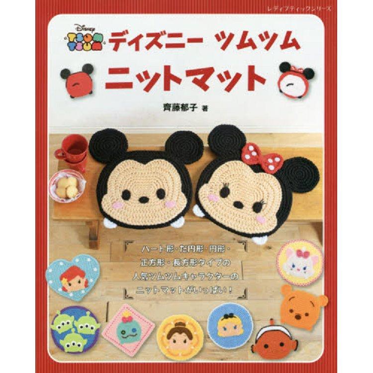 迪士尼消消樂Tsum Tsum 編織墊作品集