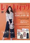 Lady Boutique 10月號2018附紙型