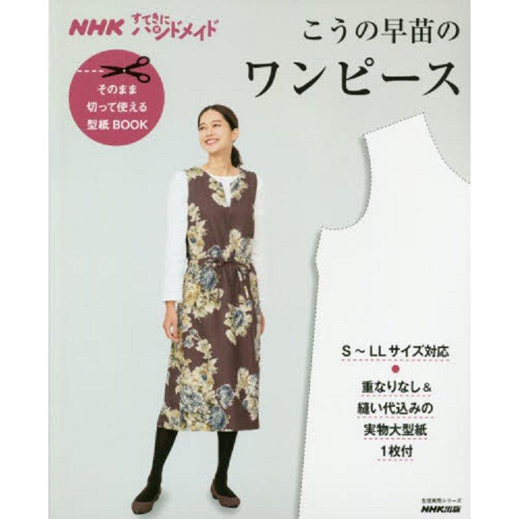 河野早苗的連身裙製作附紙型