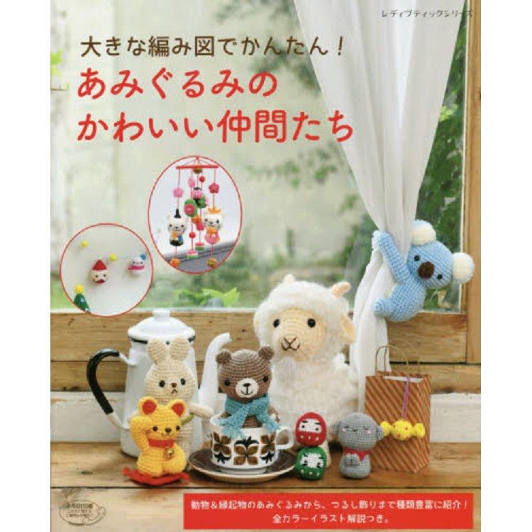 大圖解簡單編織可愛動物玩偶
